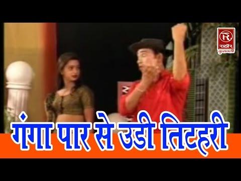 Ganga Par se Udi Tithari || Best Superhit Dehati Video || Soni Chhammak Chhallo || Rathor Cassettes
