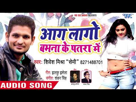 TOP BHOJPURI GAANA - Aag Lago Babhana Ke Patra Me - Shivesh Mishra Semi - Bhojpuri Hit Songs 2018