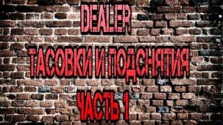 Шулерский Курс Dealer - Тасовки и подснятия - Часть первая