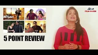 Junga 5 Points Review -  Junga  |  VijaySethupathi | Sayyeshaa | MadonnaSebastian