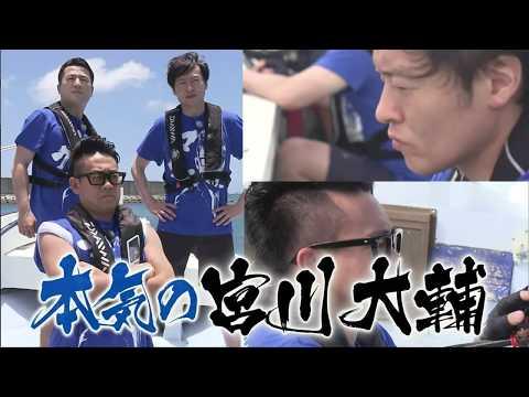 哀川VS宮川!巨大マグロを釣るのはどっち!?6/24放送「ニッポンを釣りたい! 巨大マグロに挑む!釣り好き芸能人」