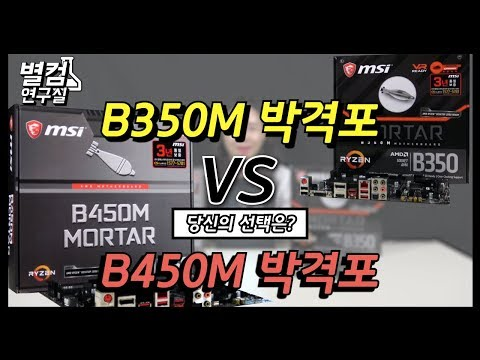 별컴연구실 | MSI B450M 박격포 VS B350M 박격포 제품 비교 | 별컴언니랑 하나하나 비교해보자