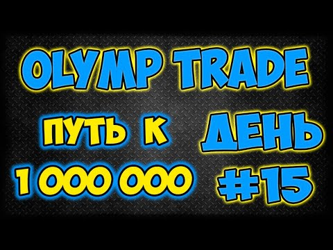 OLYMP TRADE [ОЛИМП ТРЕЙД] ПУТЬ К 1000000 НА ОЛИМП ТРЕЙД! ДЕНЬ 15