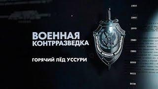 Военная контрразведка. Серия 3. Горячий лёд Уссури (2018)
