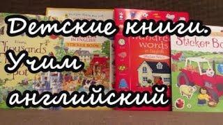 Английские книги для детей.  Учим английский язык, слова с ребенком.
