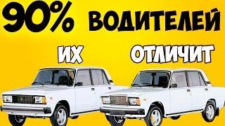 Только 90% Водителей Их Отличит!