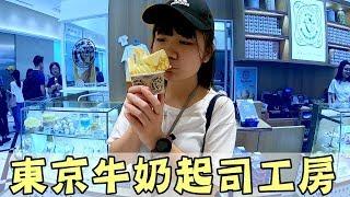 [chu吃] 一個冰淇淋要價200塊,大家還搶著買!【東京牛奶起司工房】