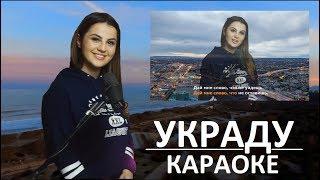 D&M - Украду (Караоке - минус) [ft. ANIVAR (Ани Варданян)]