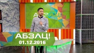 Абзац! Выпуск   01 12 2016