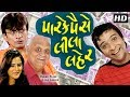 Parke Paise Lilalaher HD(with Eng Subtitles)| Amit Bhatt (Champak Chacha) | Gujarati Comedy Natak
