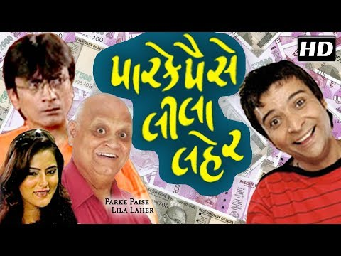 Parke Paise Lilalaher (with Eng...