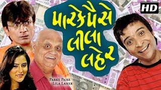 Parke Paise Lilalaher (with Eng Subtitles)  Amit Bhatt (Champak Chacha)   Gujarati Comedy Natak