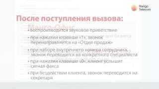 Настройка IVR-меню в Виртуальной АТС MANGO OFFICE(, 2014-04-16T10:10:18.000Z)