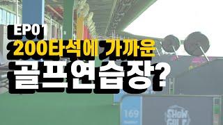 [JTBC골프 매거진] EP01 서울 최대의 골프 복합…
