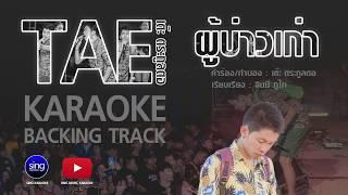 ผู้บ่าวเก่า : คาราโอเกะ KARAOKE 「Sound Backing Track」