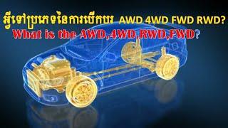 អ្វីទៅប្រភេទនៃការបើកបរ AWD 4WD FWD RWD?,What kind of driving AWD 4WD FWD RWD?,What is AWD 4WD FWD ?