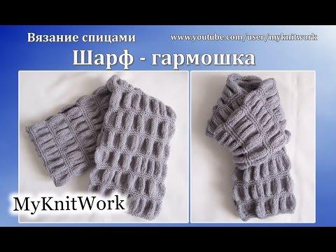 вязание спицами шарф гармошка шарф спицами Youtube