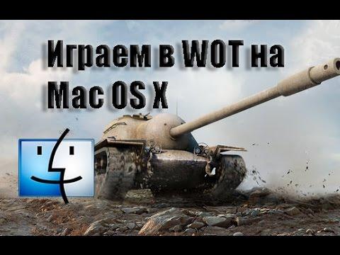Как установить World Of Tanks на Mac OS Techno[LOG]