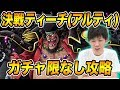 【トレクル 】決戦黒ひげ(ティーチ)をガチャ限なし攻略|アルティメイト【OPTC】