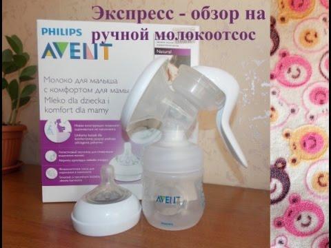 Ручной и электронный молокоотсос Philips AVENT серии Natural - YouTube