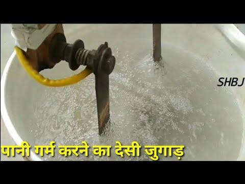 paani garm kerne ka 100 desi jugaad easy to make at home water will boil in 3 minutes. Black Bedroom Furniture Sets. Home Design Ideas