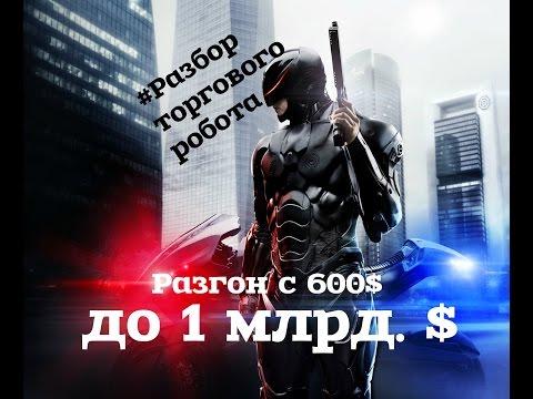 РАЗГОН С 600$ до 1 МЛРД $!!! ОБЗОР ТОРГОВОГО РОБОТА: ГРААЛЬ!