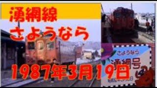 北海道廃止ローカル線(国鉄湧網線)ラストラン