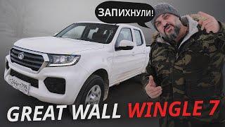 Перспективы на российском рынке. Great Wall Wingle 7 | Наши тесты