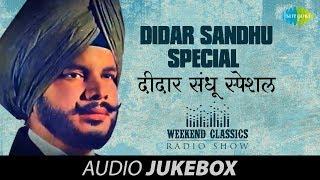Weekend Classic Radio Show   Didar Sandhu Special   HD Songs   Rj Khushboo