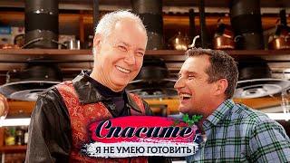 """""""Спасите, я не умею готовить!"""". Владимир Конкин. Бефстроганов, тёплый овощной салат, пирожки"""