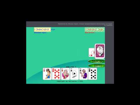 Карточные игры онлайн  Карточная игра Дурак
