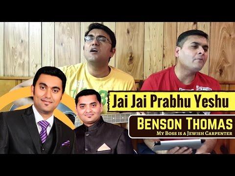 Jai Jai Prabhu Yeshu Ki   Hindi Christian Worship   Benson Thomas