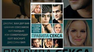 Правила секса (2002) (с субтитрами)
