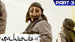 Vishwaroopam 2 Tamil Movie Part - 3 | Kamal Haasan, Pooja Kumar, Andrea Jeremiah | MSK Movies