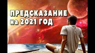 что купить на новый 2021 год для своей души?