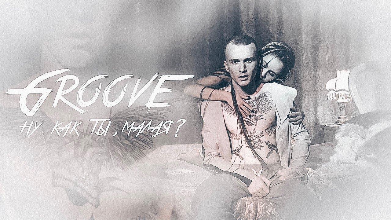 Groove - Ну как ты, малая? (Официальный клип, 2019)