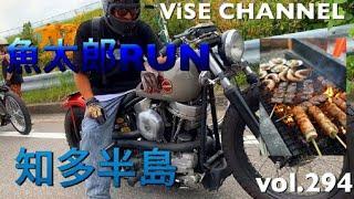 【ViSE Channel #294】知多半島-魚太郎RUN!221RUN パンヘッド ナックル ショベルヘッド    名古屋  ビンテージ  HARLEYDAVIDSON CHOPPER ハーレー