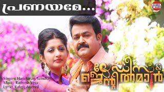 Pranayame | Ladies & Gentleman Malayalam Movie Official Song (HD) | Mohanlal | Meera Jasmine