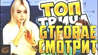 gtfobae смотрит Топ Моменты с Twitch | Папич и Деффка! | Обращение к Головачу | Кавер на Монеточку