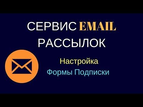 Сервис рассылок: настройка формы подписки
