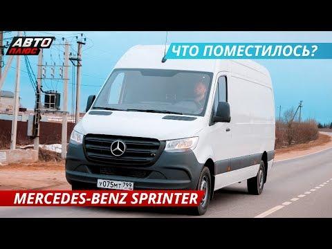 Новый Mercedes-Benz Sprinter. Современные технологии в коммерческом транспорте | Наши тесты