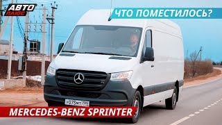 Оснащение Mercedes-Benz Sprinter 2019