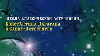 Стихии и сон. Фрагмент лекции 1 курса ШКА К.Дарагана в СПб.