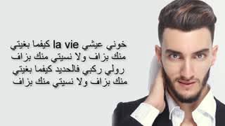 Bahaoui zouhair - décapotable lyrics-parole-كلمات