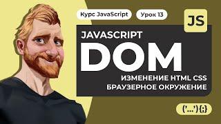 JavaScript Document Object Model DOM за час. Изменение HTML CSS. Атрибуты и свойства. Окружение.