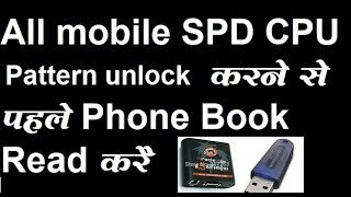 Video how to backup phone book all mobile spd device by miracle box