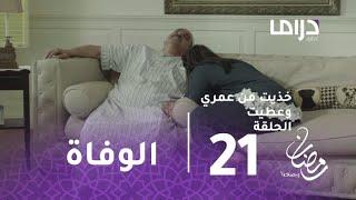 خذيت من عمري وعطيت- الحلقة 21 - الوفاة تصدم يوسف وزوجته في أغلى الناس