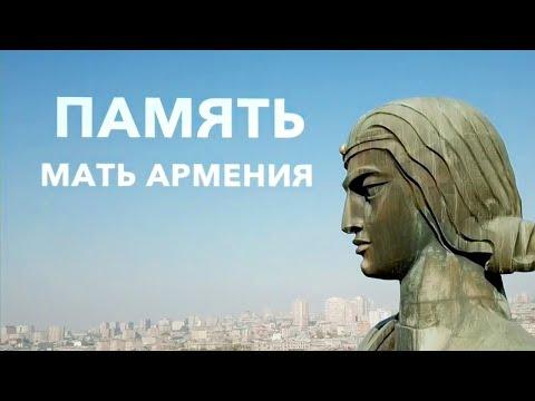 Мать Армения / Память @Телеканал Культура