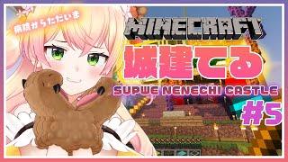【Minecraft】🍑城の素材と建築(までいけたらいいな)🍑【桃鈴ねね/ ホロライブ】