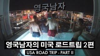 미국 로드트립 2편 - 라스베가스 +그랜드캐니언! //  American Road Trip Part II